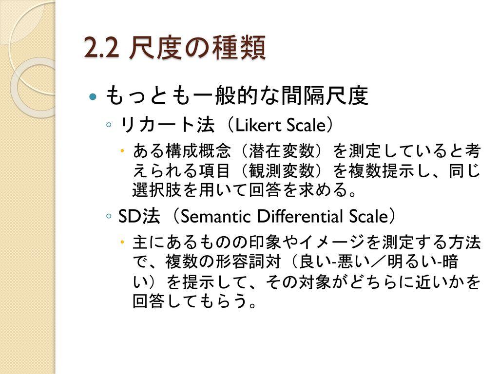 2.2 尺度の種類 もっとも一般的な間隔尺度 リカート法(Likert Scale)