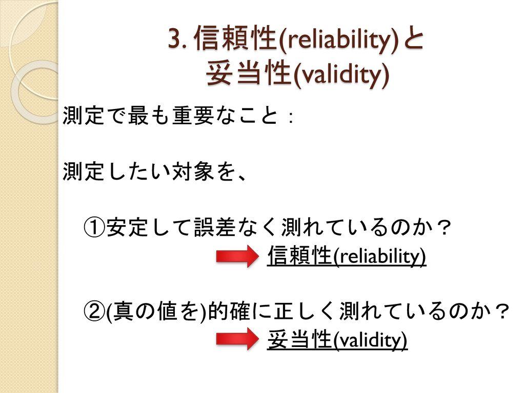 3. 信頼性(reliability)と 妥当性(validity)