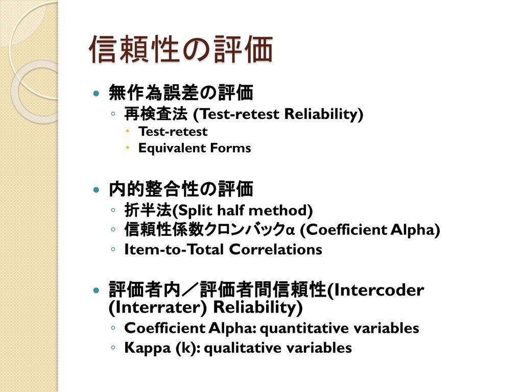 信頼性の評価 無作為誤差の評価 内的整合性の評価