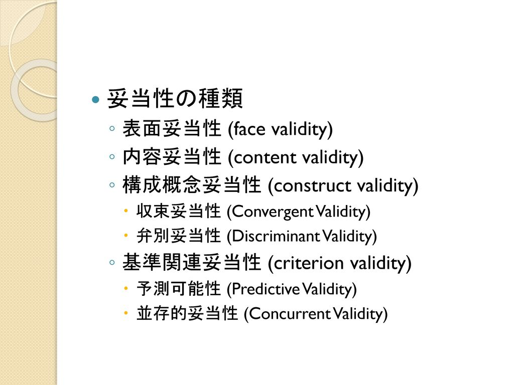 妥当性の種類 表面妥当性 (face validity) 内容妥当性 (content validity)