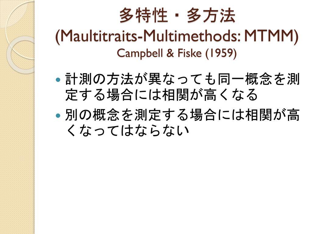多特性・多方法 (Maultitraits-Multimethods: MTMM) Campbell & Fiske (1959)