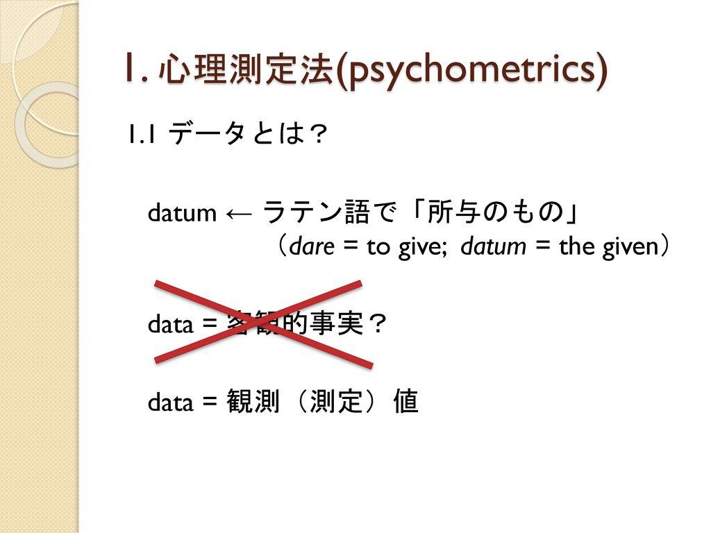 1. 心理測定法(psychometrics)