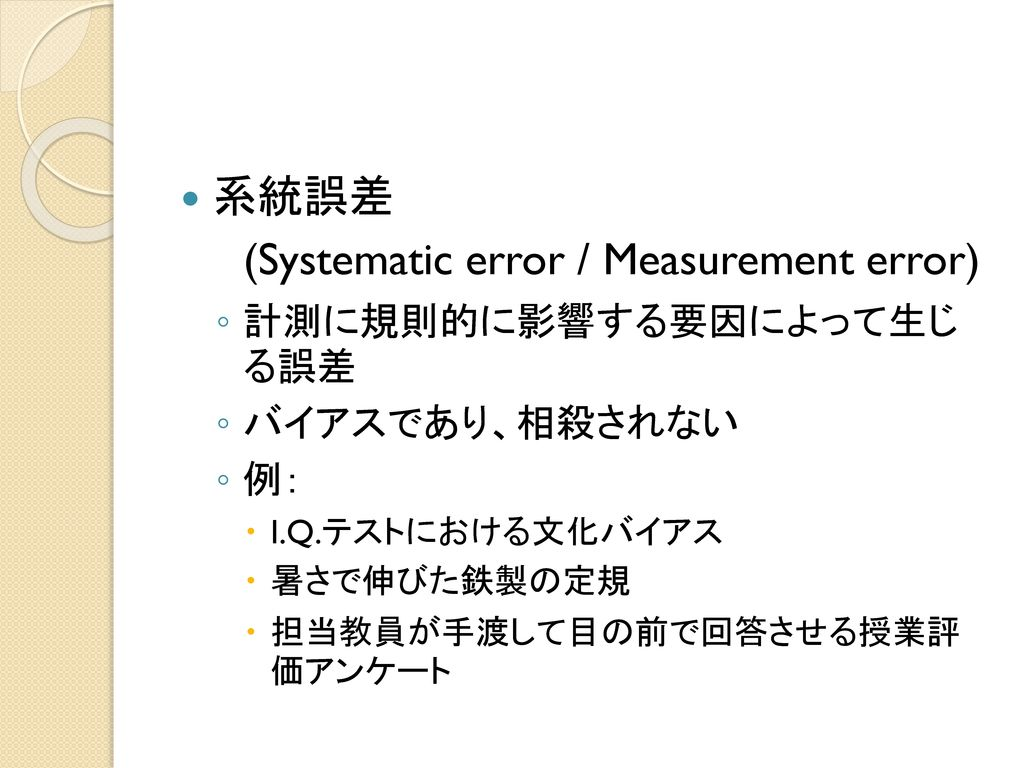 (Systematic error / Measurement error)