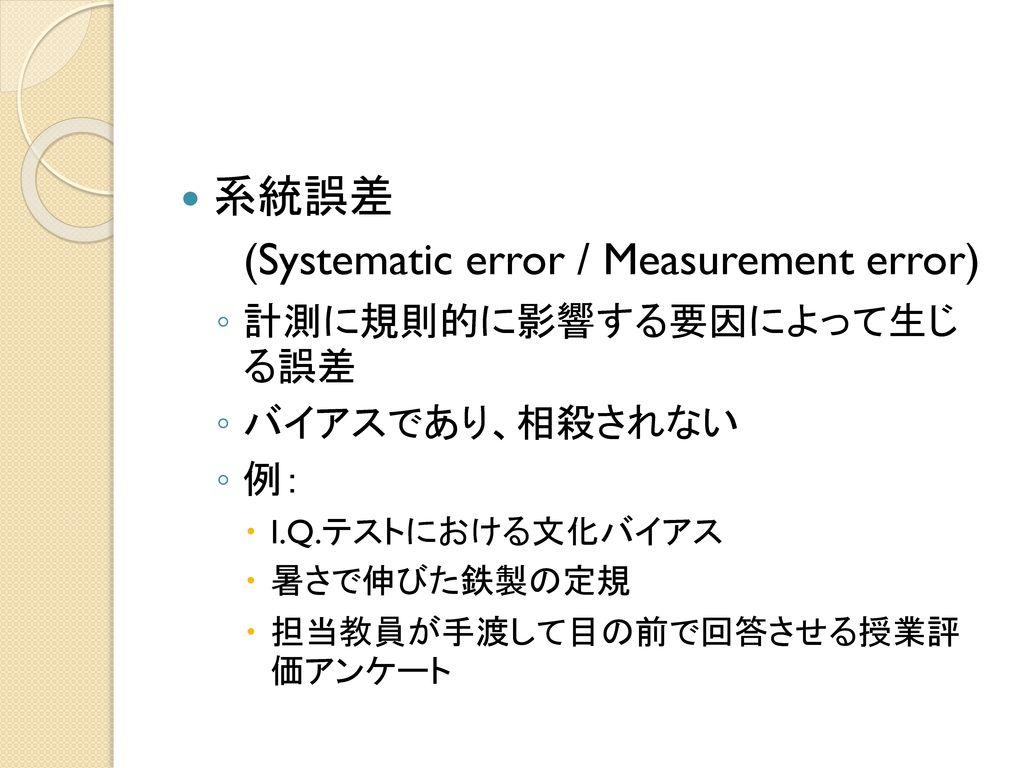 (Systematic error / Measurement error)
