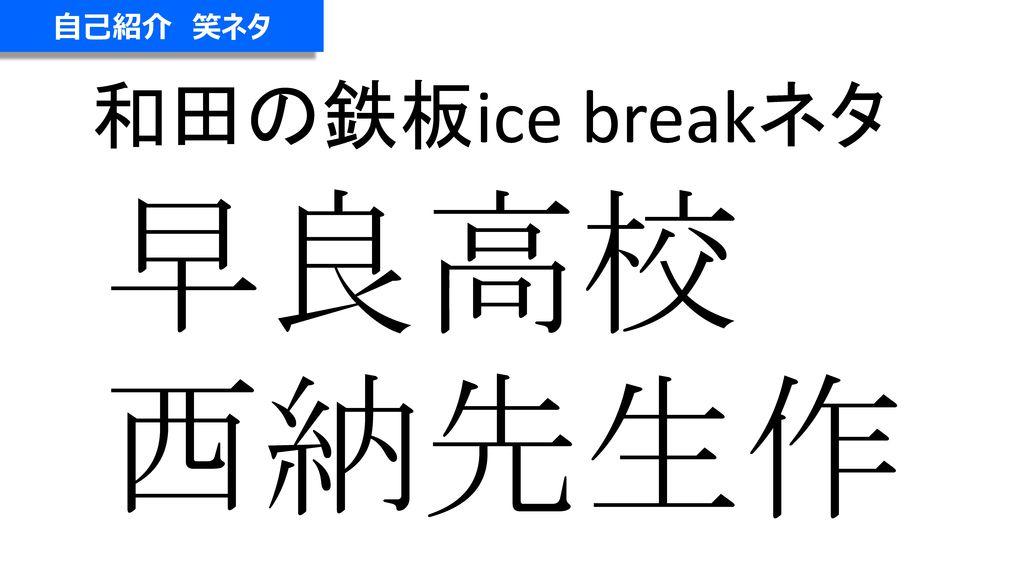 早良高校 西納先生作 和田の鉄板ice breakネタ 自己紹介 笑ネタ