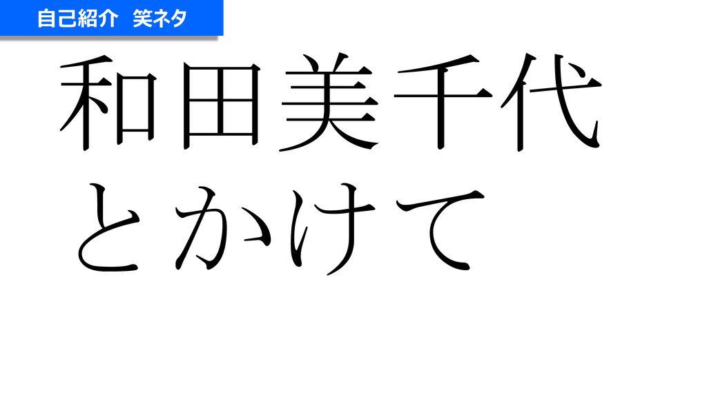 自己紹介 笑ネタ 和田美千代 とかけて 和田美千代とかけて