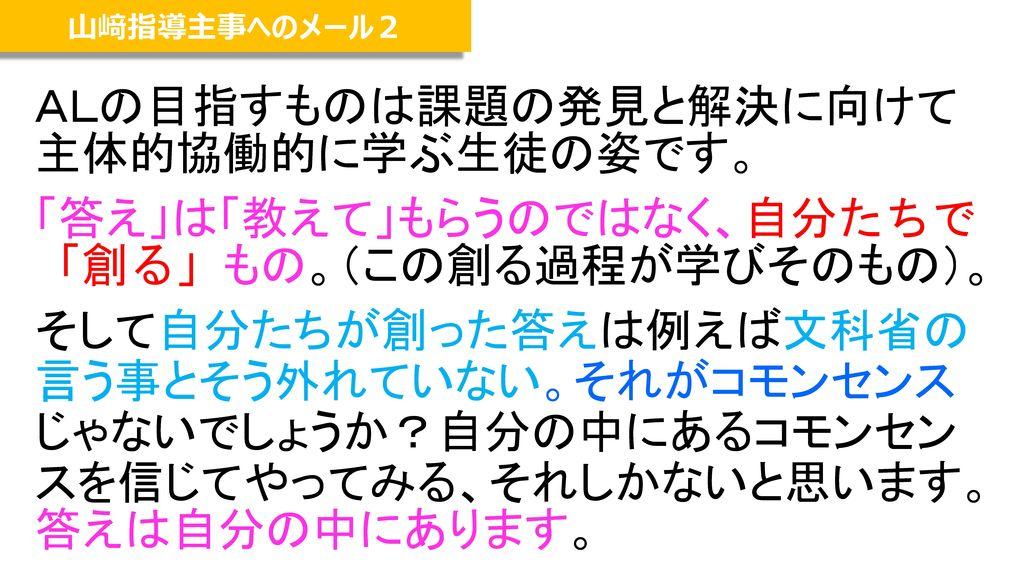 山﨑指導主事へのメール2
