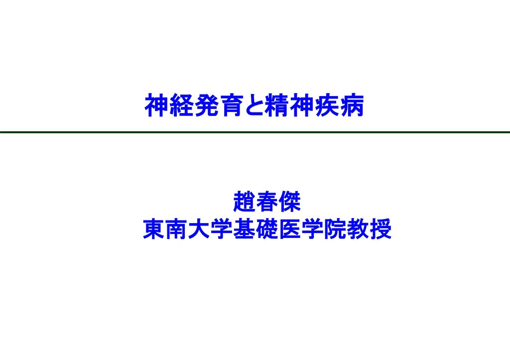 神経発育と精神疾病 趙春傑 東南大学基礎医学院教授