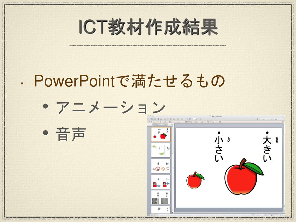 ICT教材作成結果 PowerPointで満たせるもの アニメーション 音声
