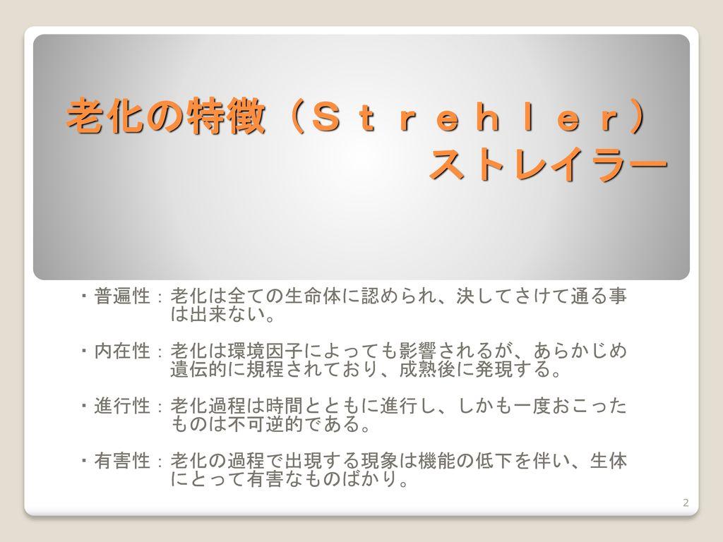 老化の特徴(Strehler) ストレイラー