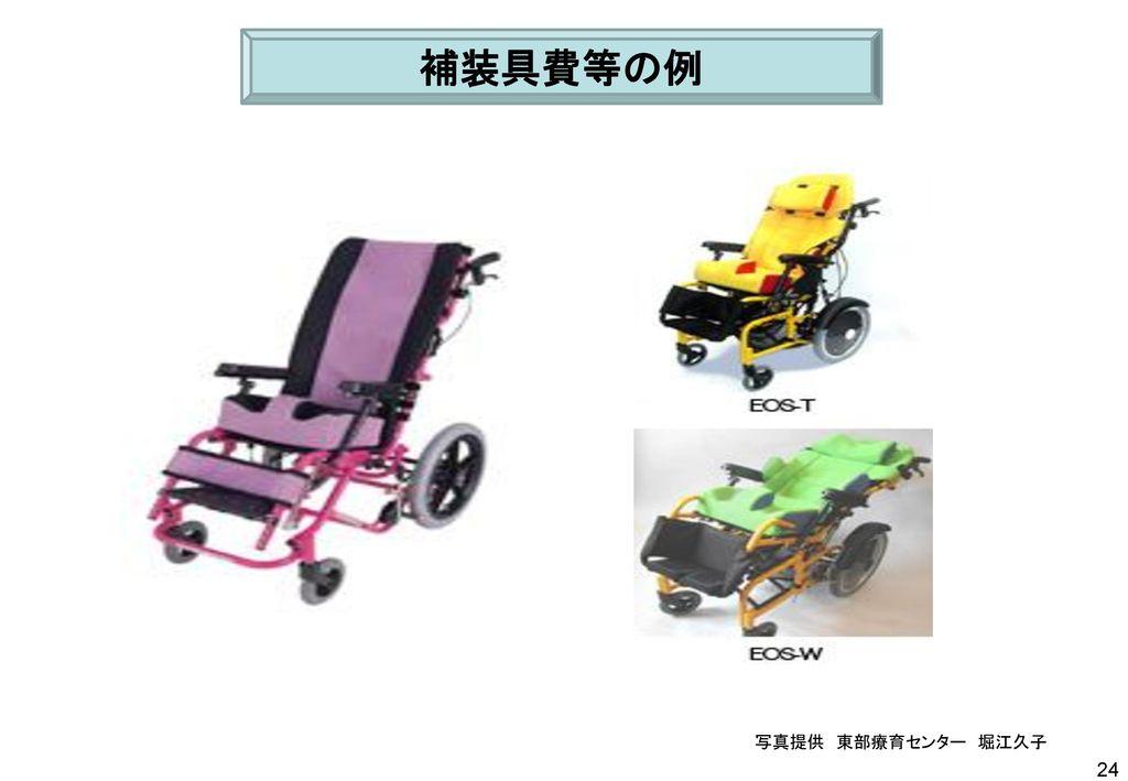 補装具費等の例 写真提供 東部療育センター 堀江久子 24