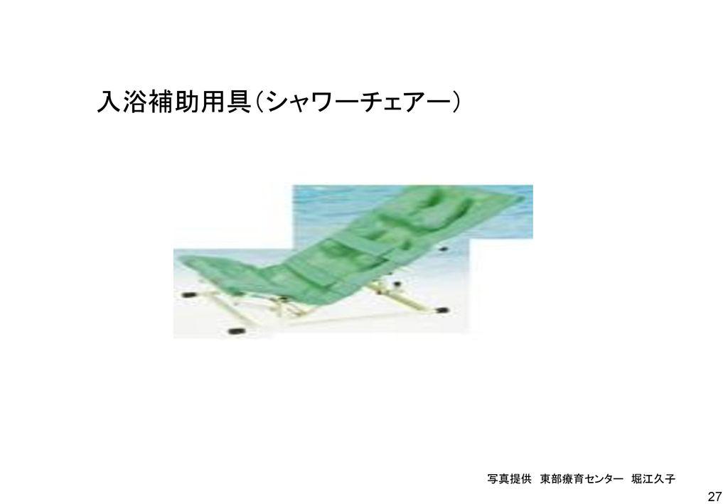 入浴補助用具(シャワーチェアー) 写真提供 東部療育センター 堀江久子 27
