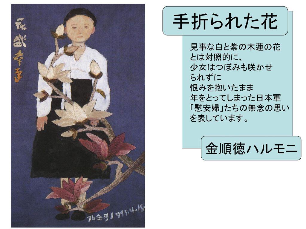 連れて行かれる 日本軍に連れて行かれた時の 様子を描いている。 金順徳ハルモニ