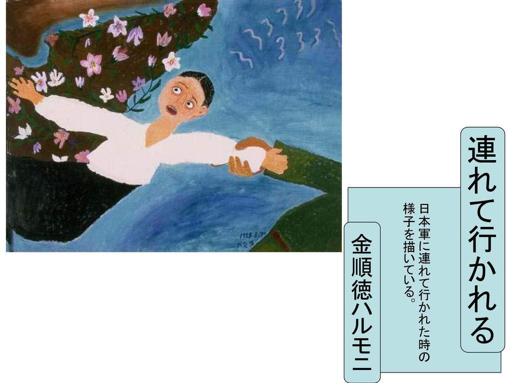 奪われた純潔 桜の木下で、 日本軍兵によって 純潔が奪われたことを 表している。 乙女の血を吸って咲いた 桜の木の下には犠牲になった