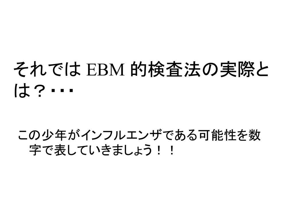 それでは EBM 的検査法の実際とは?・・・