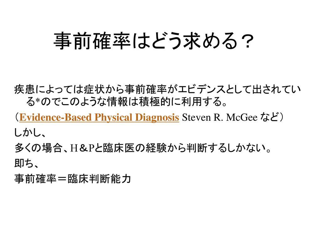 事前確率はどう求める? 疾患によっては症状から事前確率がエビデンスとして出されている*のでこのような情報は積極的に利用する。