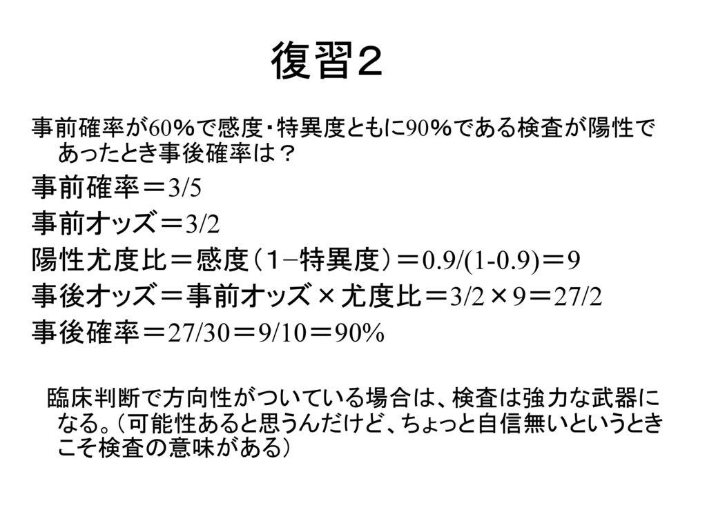 復習2 事前確率=3/5 事前オッズ=3/2 陽性尤度比=感度(1−特異度)=0.9/(1-0.9)=9