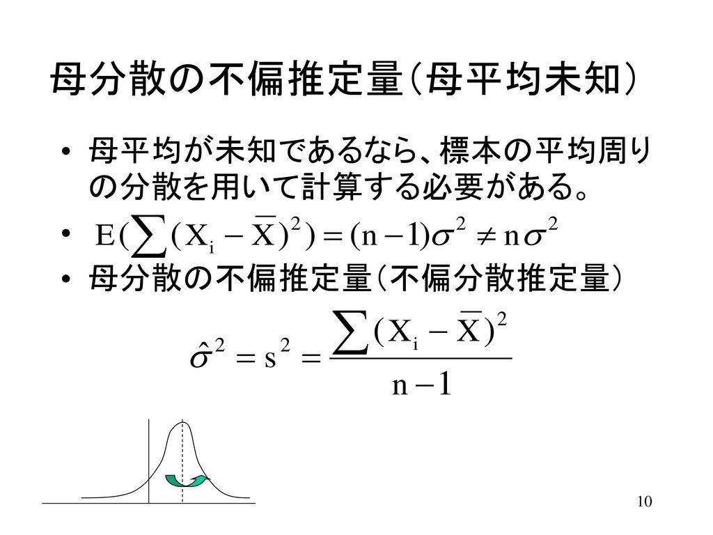 母分散の不偏推定量(母平均未知) 母平均が未知であるなら、標本の平均周りの分散を用いて計算する必要がある。