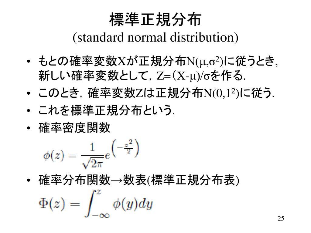 標準正規分布 (standard normal distribution)