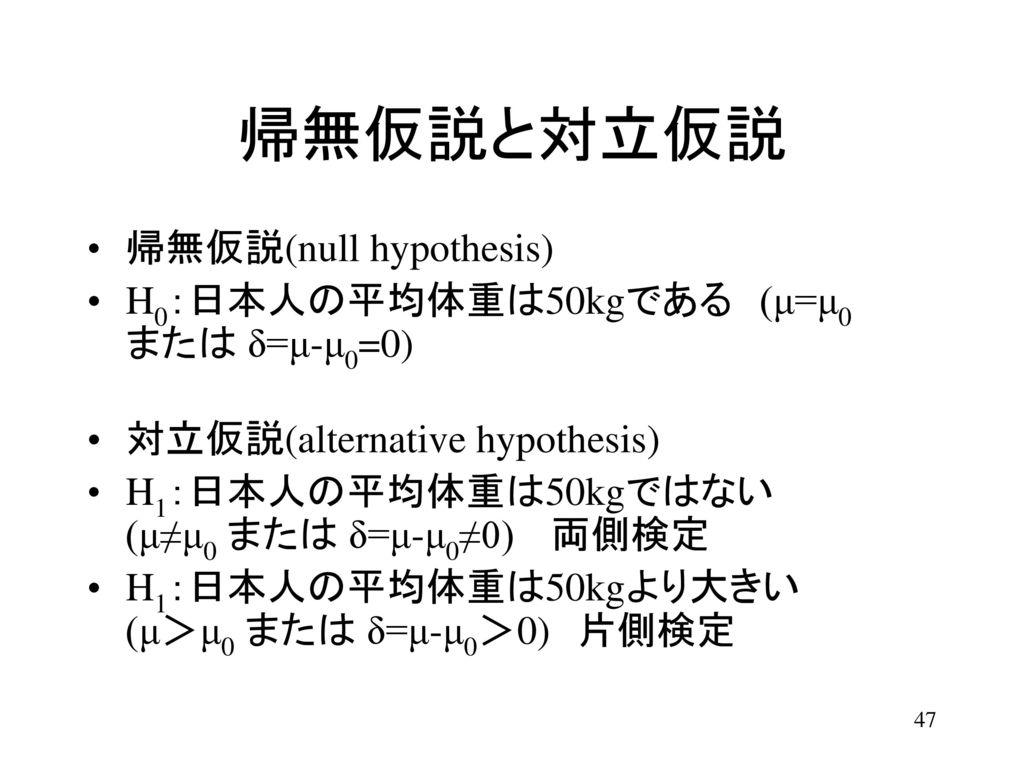 帰無仮説と対立仮説 帰無仮説(null hypothesis)