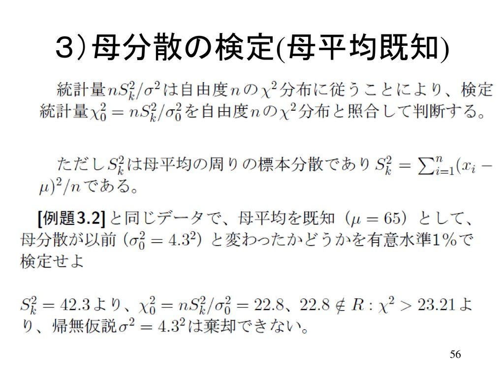 3)母分散の検定(母平均既知)