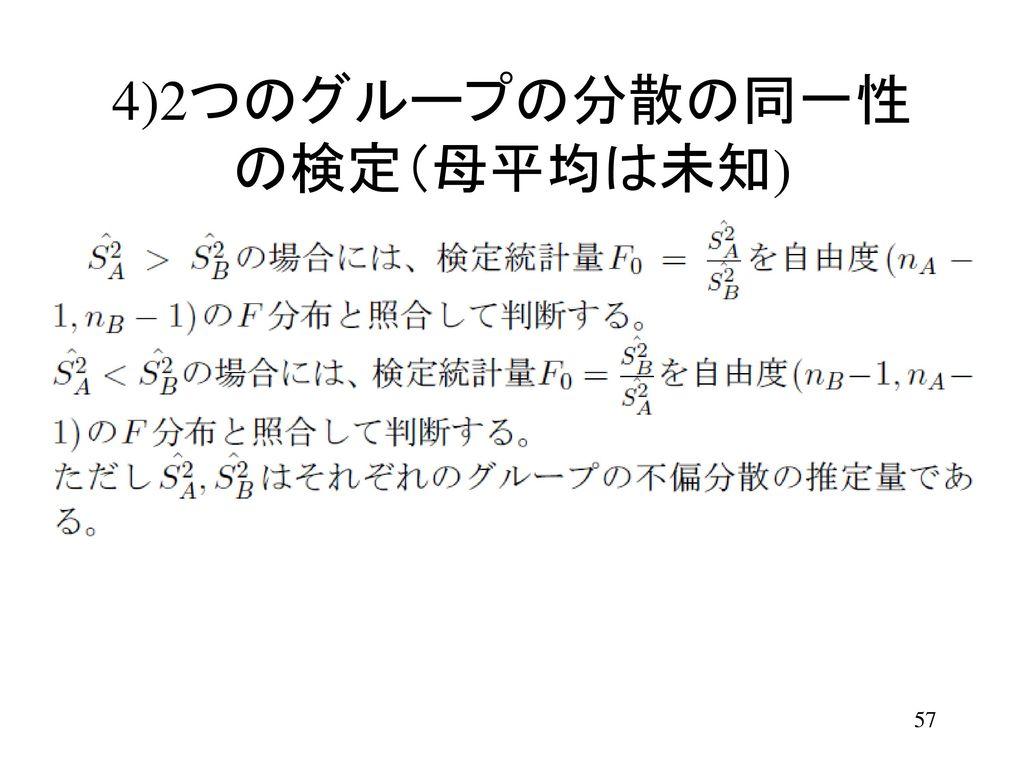 4)2つのグループの分散の同一性の検定(母平均は未知)