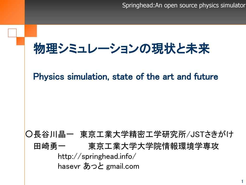 物理シミュレーションの現状と未来 Physics simulation, state of the art and future