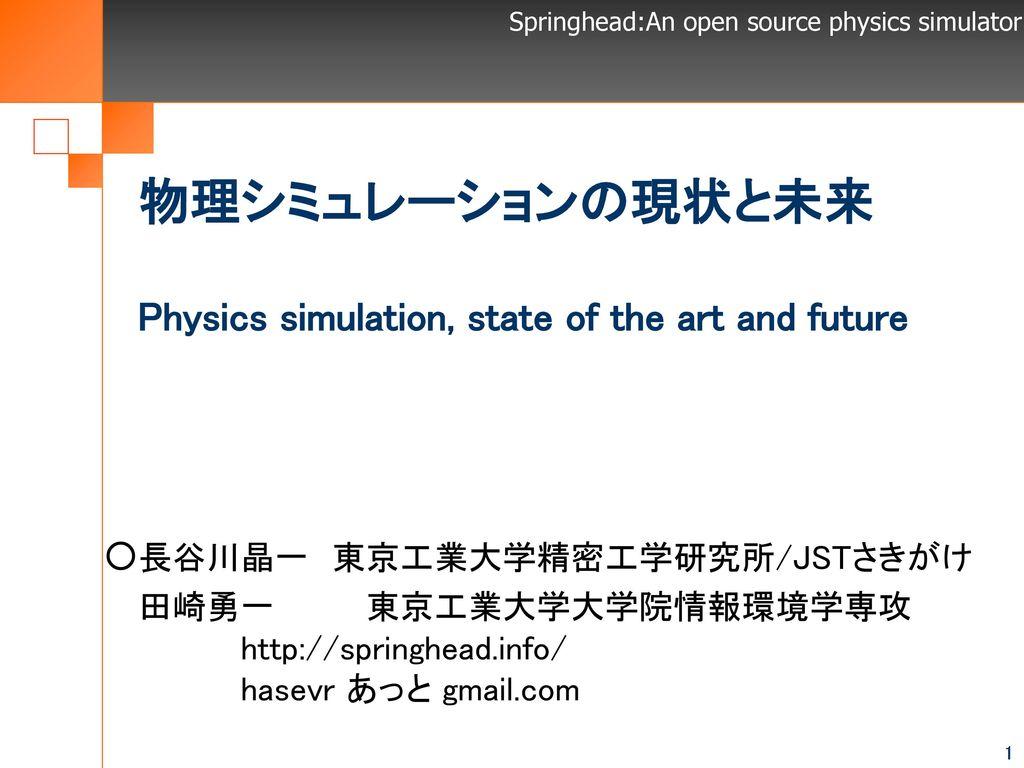 物理シミュレーションの現状と未来 Physics simulation, state of the art and future