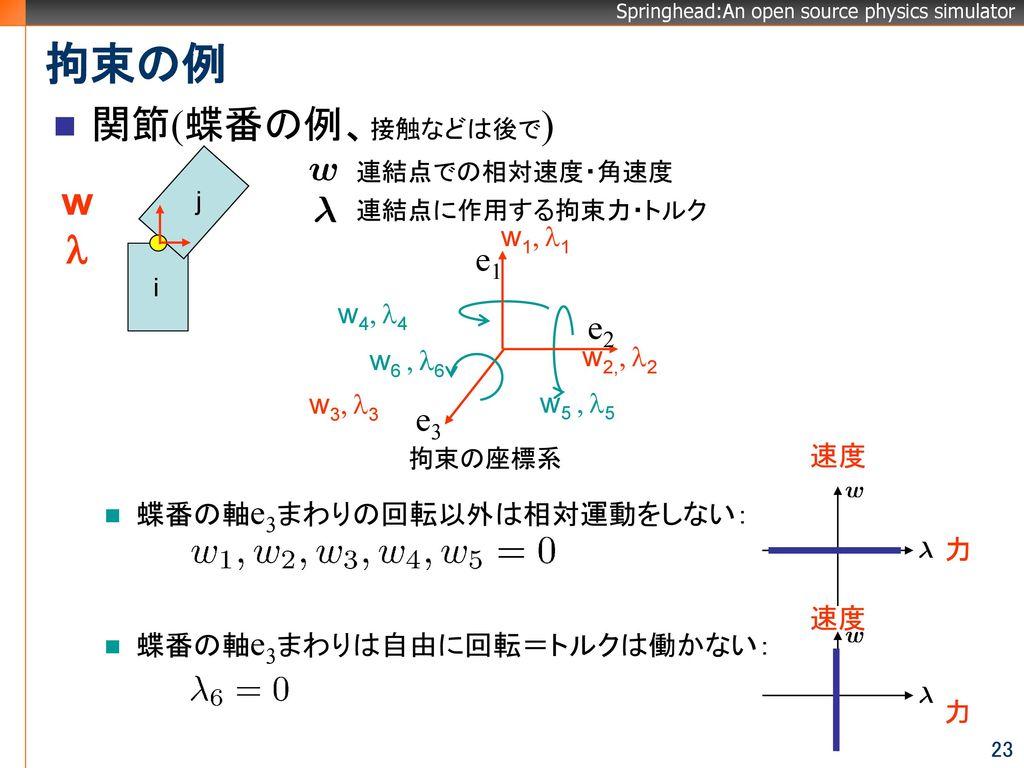 拘束の例 関節(蝶番の例、接触などは後で) w l e1 e2 e3 w1, l1 蝶番の軸e3まわりの回転以外は相対運動をしない: