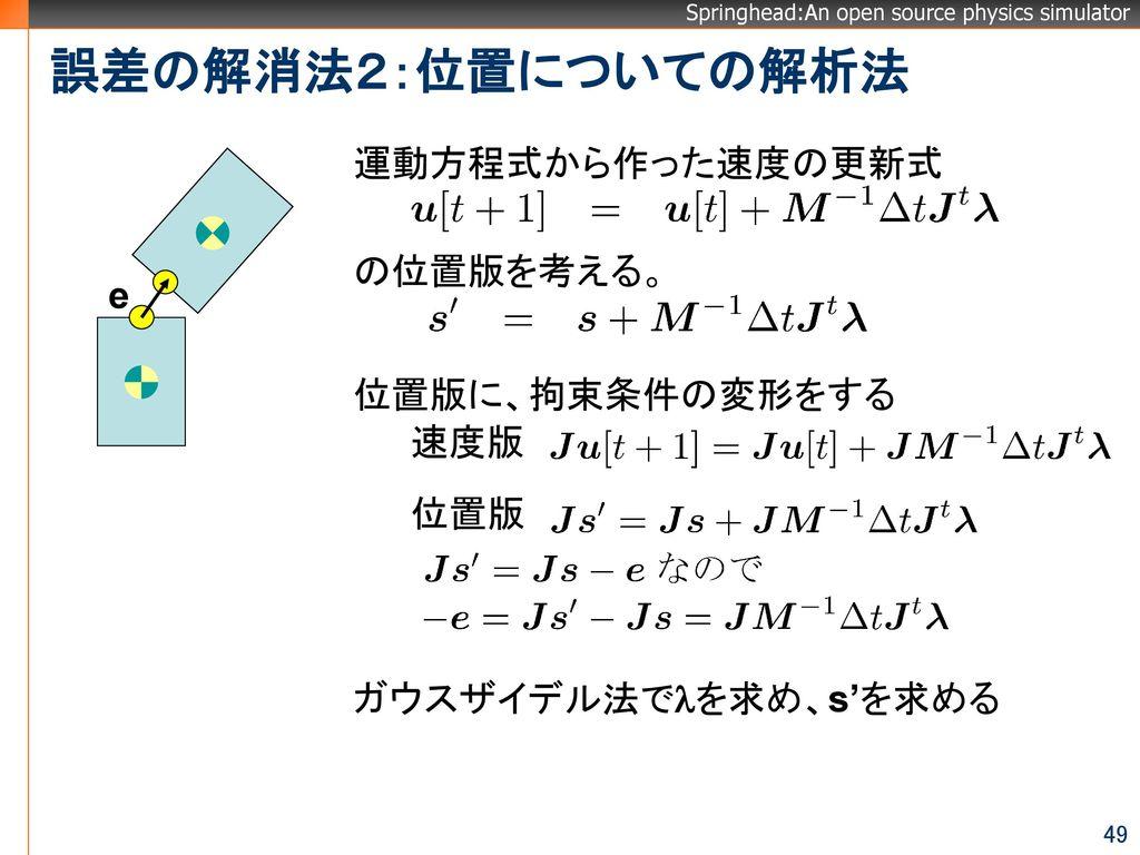 誤差の解消法2:位置についての解析法 運動方程式から作った速度の更新式 の位置版を考える。 e 位置版に、拘束条件の変形をする 速度版