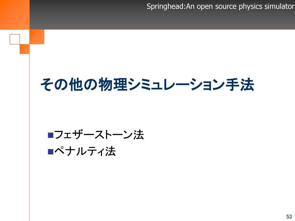 その他の物理シミュレーション手法 フェザーストーン法 ペナルティ法