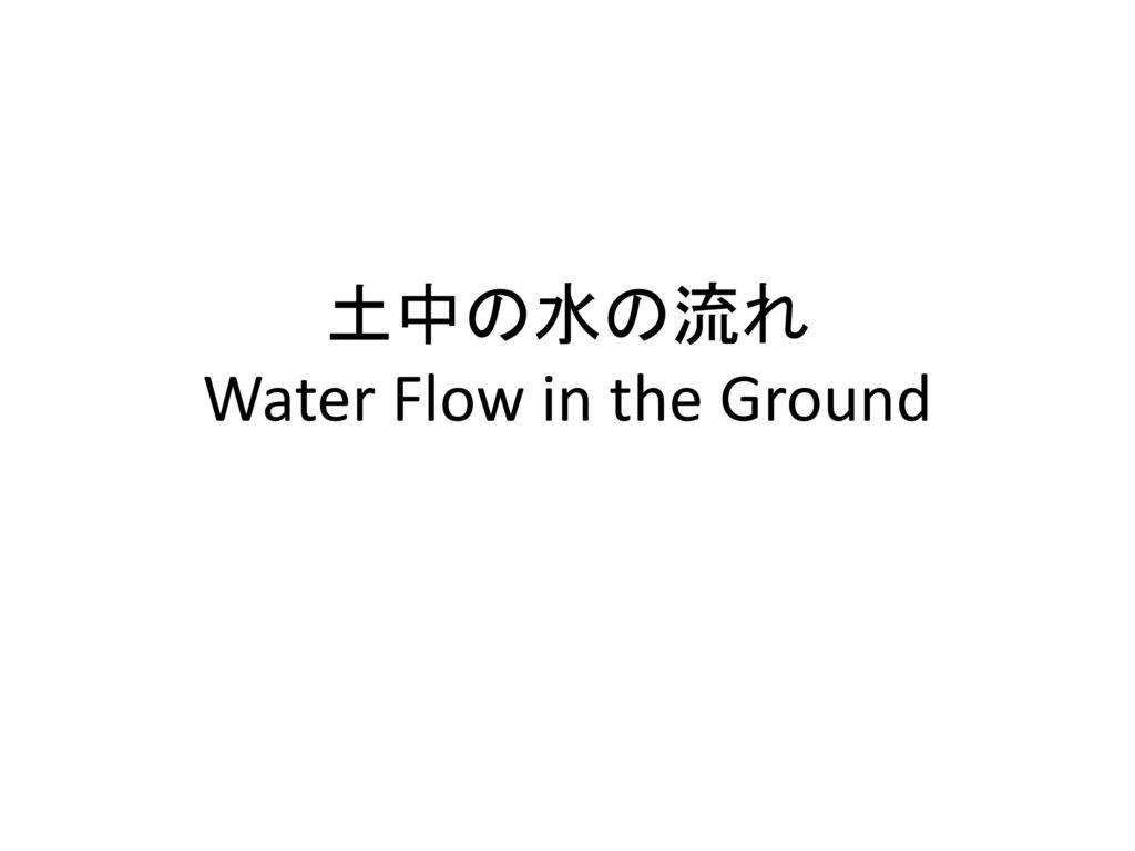 土中の水の流れ Water Flow in the Ground