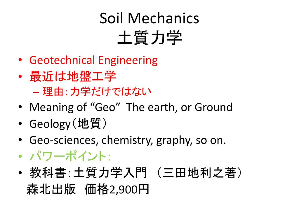 Soil Mechanics 土質力学 Geotechnical Engineering 最近は地盤工学