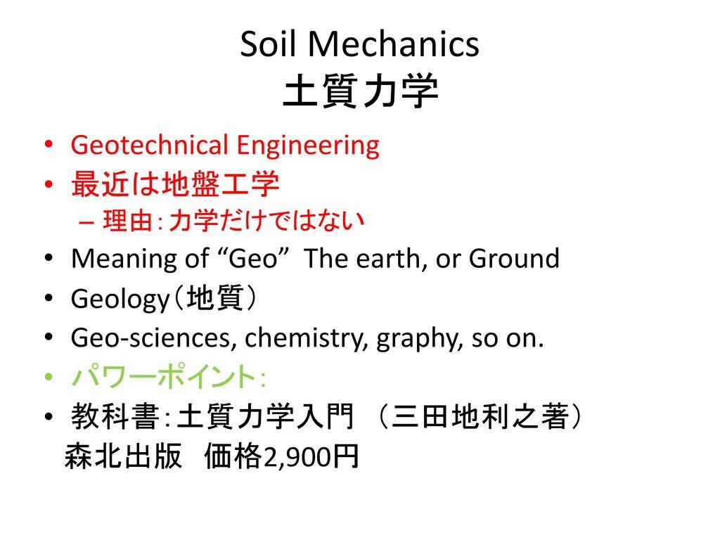 Soil Mechanics 土質力学 Geotechnical Engineering 最近は地盤工学