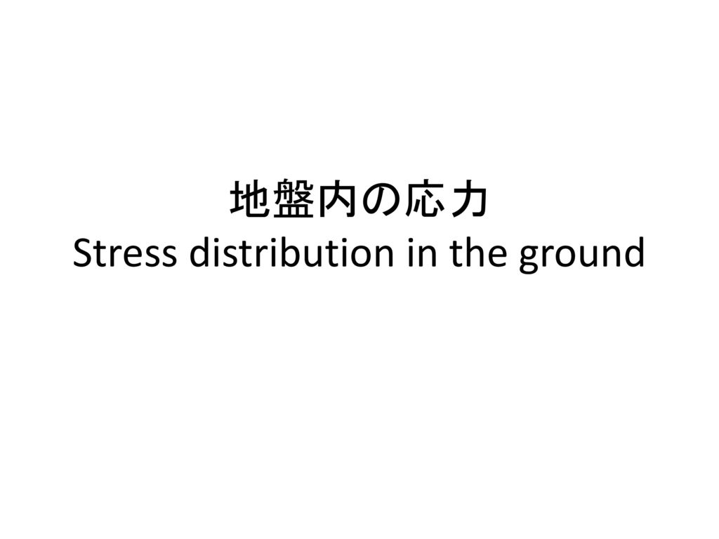 地盤内の応力 Stress distribution in the ground