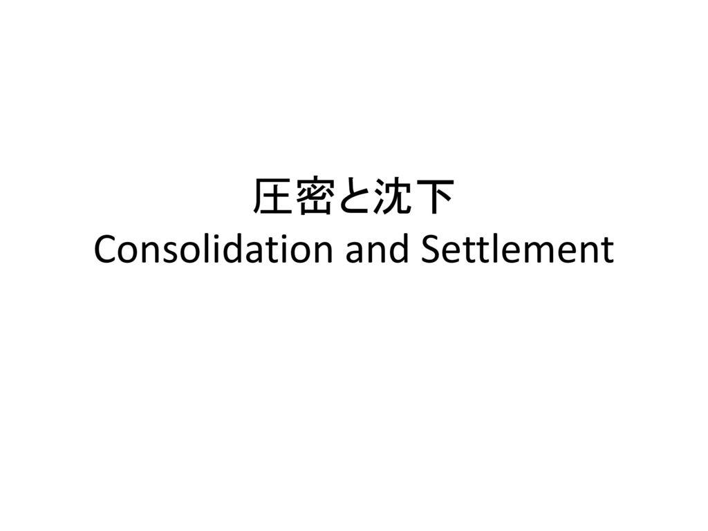 圧密と沈下 Consolidation and Settlement