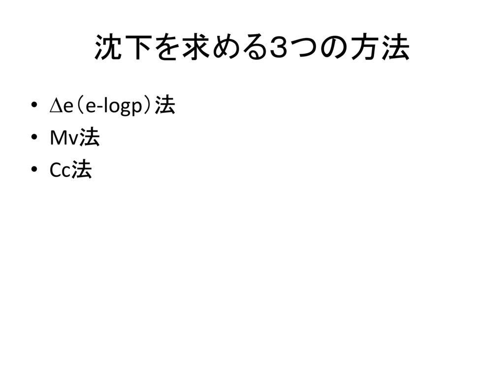 沈下を求める3つの方法 De(e-logp)法 Mv法 Cc法