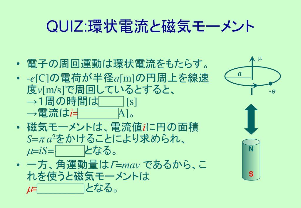 QUIZ:環状電流と磁気モーメント 電子の周回運動は環状電流をもたらす。