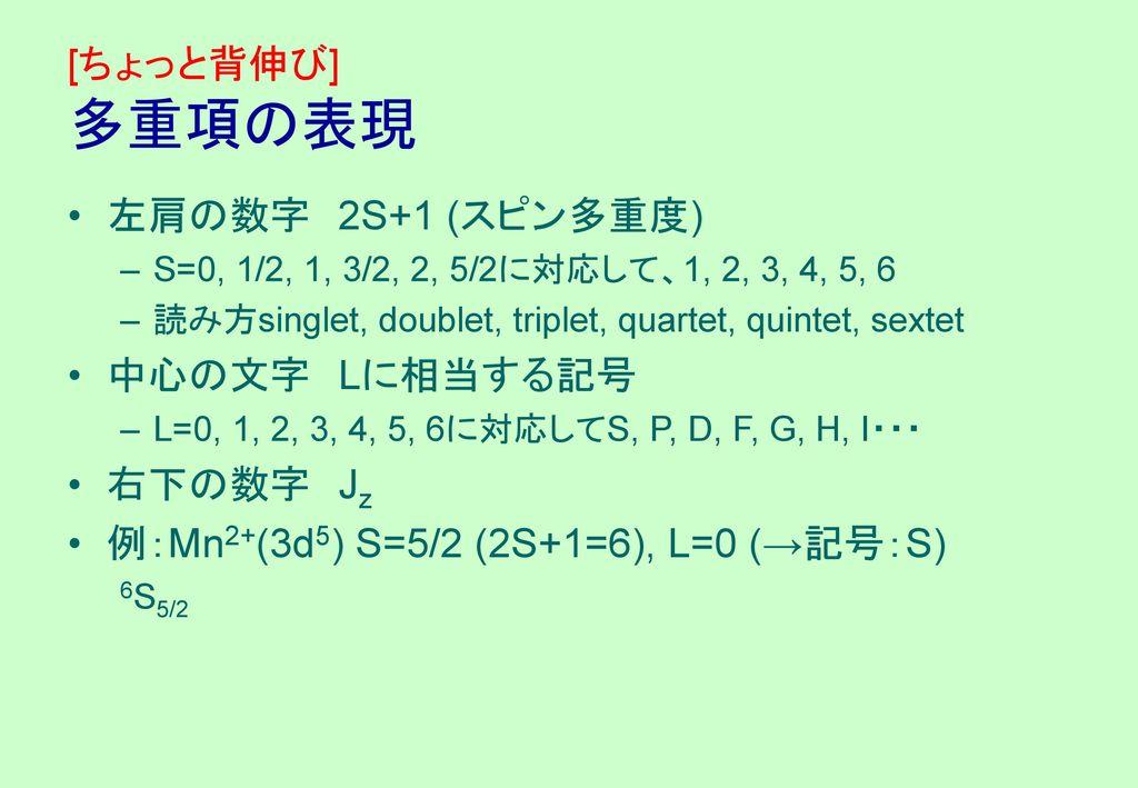例:Mn2+(3d5) S=5/2 (2S+1=6), L=0 (→記号:S)
