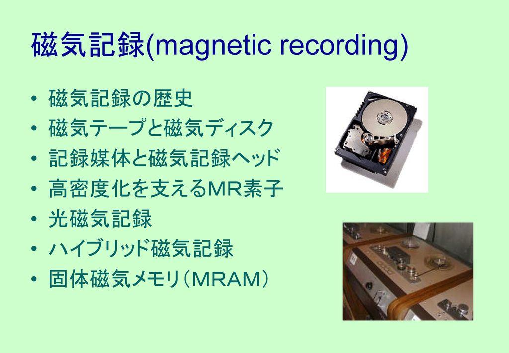 磁気記録(magnetic recording)