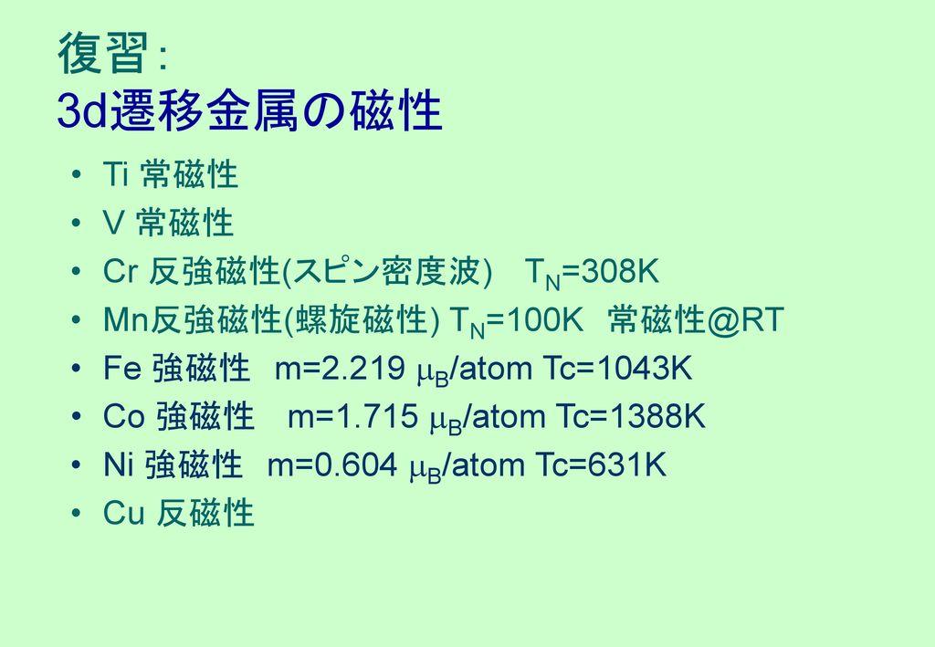 復習: 3d遷移金属の磁性 Ti 常磁性 V 常磁性 Cr 反強磁性(スピン密度波) TN=308K