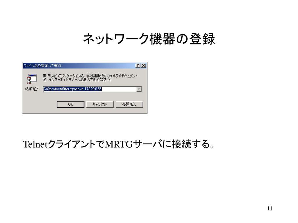 ネットワーク機器の登録 ユーザ名とパスワードを入力する。