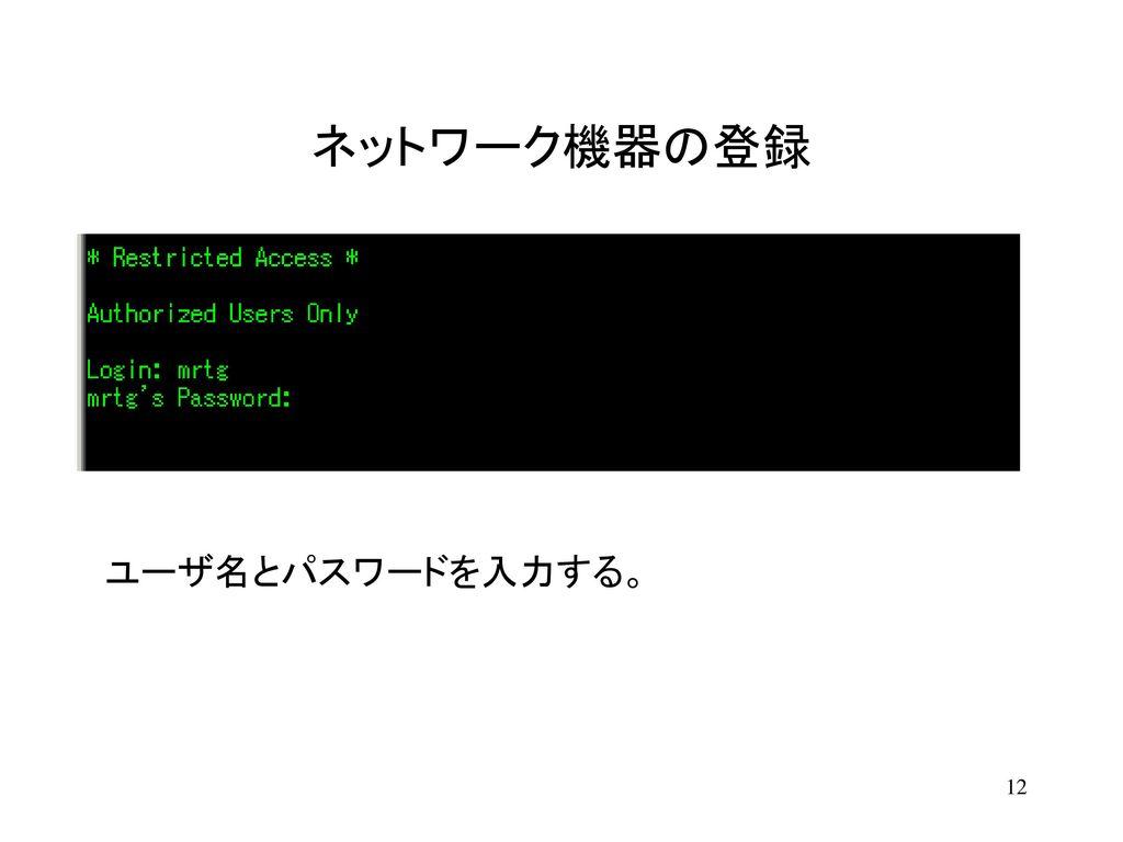 ネットワーク機器の登録 su – コマンドで、カレントユーザをrootに変更する。