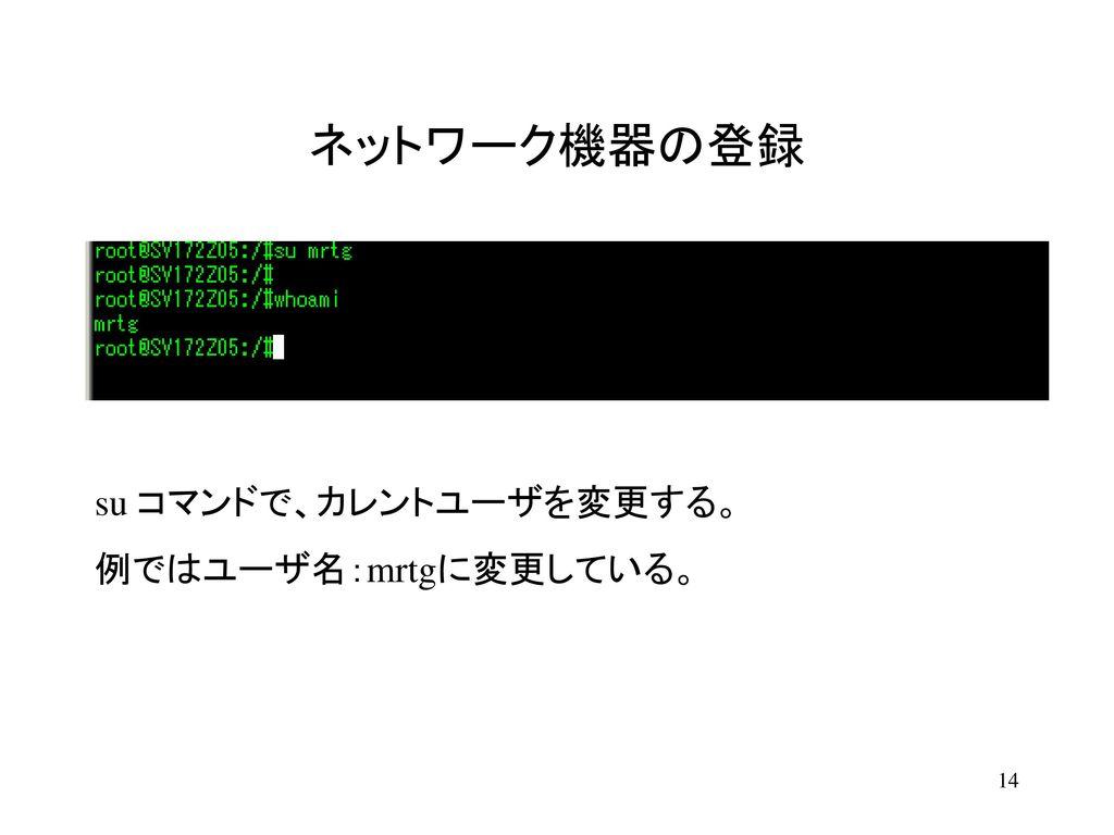 ネットワーク機器の登録 MRTGの.cfgファイルを用意するフォルダへと移動する。