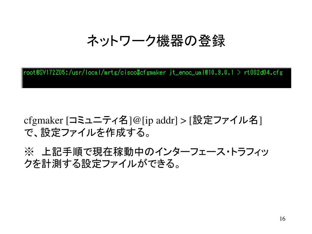 ネットワーク機器の登録 cpu負荷と表示言語・ファイルの保存先などのテキストを用意する。 ※ neta.txtなどのファイル名で保存しておく