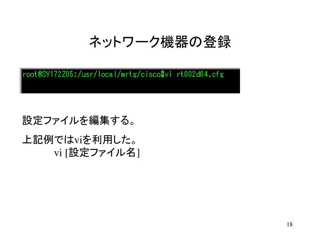 ネットワーク機器の登録 先のneta.txtの内容を設定ファイルに反映する。