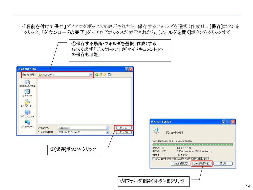 ④ダウンロードファイルの解凍(Windows XP)