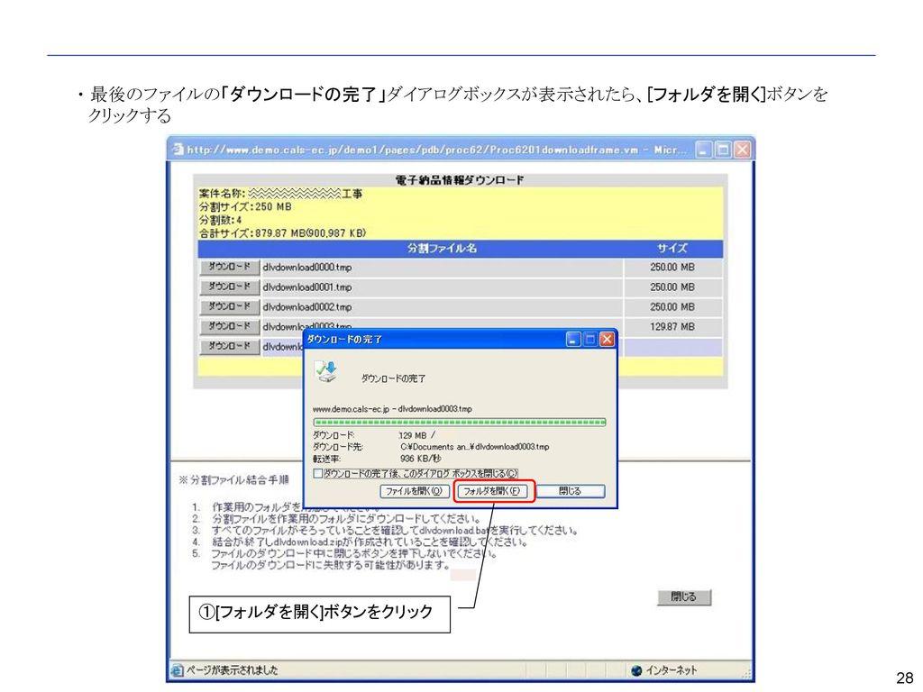 ・ダウンロードしたファイルが保存されていることを確認し、 「dlvdownload