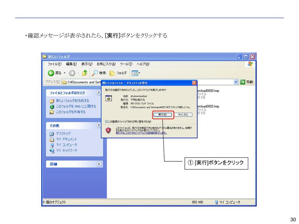 ・コマンドプロンプト画面が表示され、 結合処理が開始される。