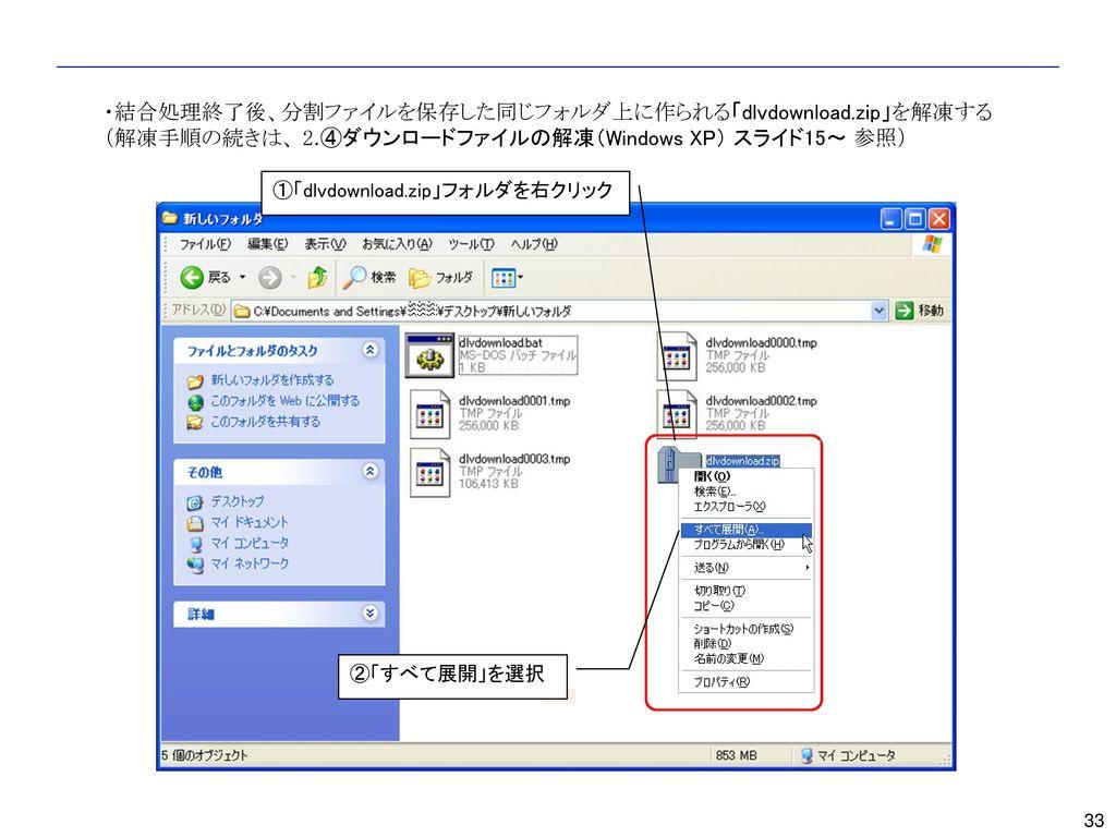 ・解凍後、フォルダの内容を確認する ◆注意◆ 使用端末に別途、zip ファイルと関連付いている解凍ツールが導入されている場合は、